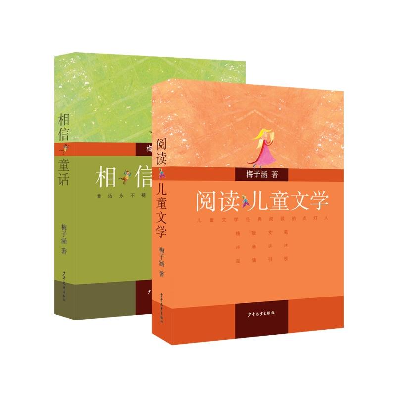 梅子涵推荐的77本童书