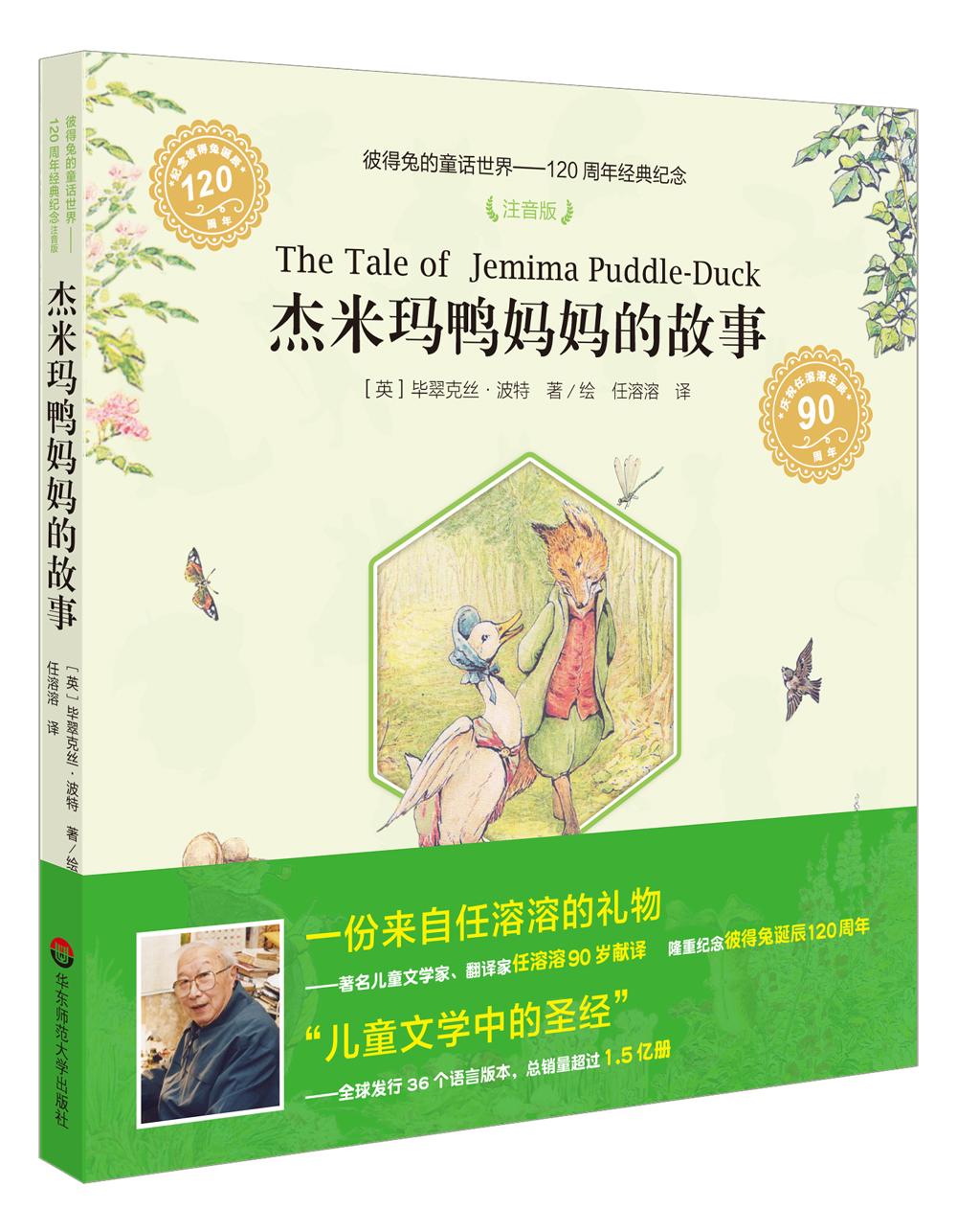 童书>外国儿童文学