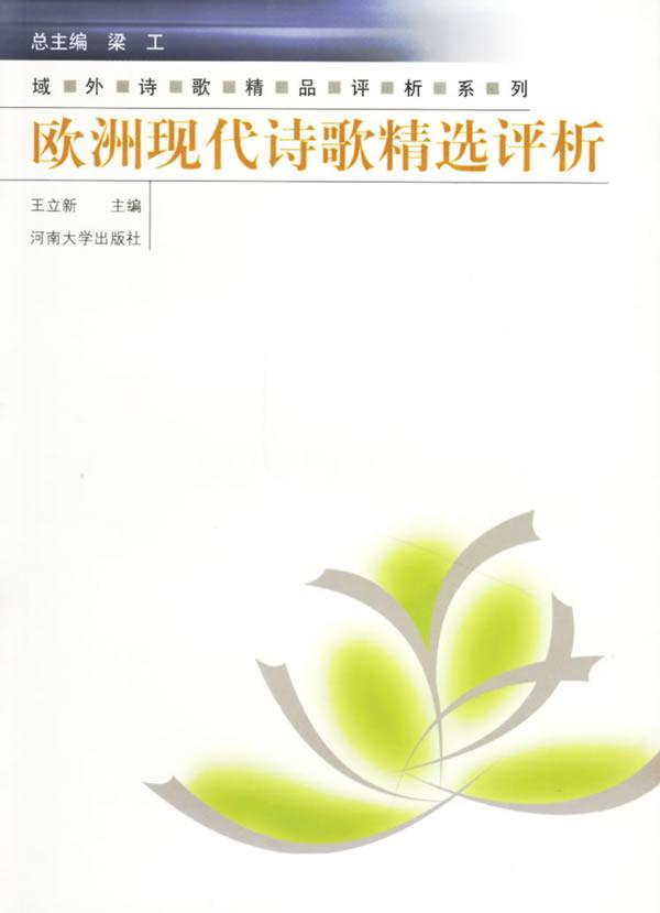 信息中心 中国现代诗精选   中国现代诗歌精选?等等都是精选.