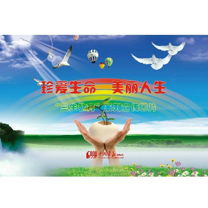 珍爱生命 美丽人生 三生教育系列宣传图片挂图大8开24幅
