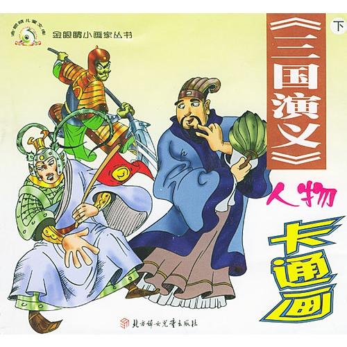 《三国演义》人物卡通画(上下)——金眼睛小画家丛书