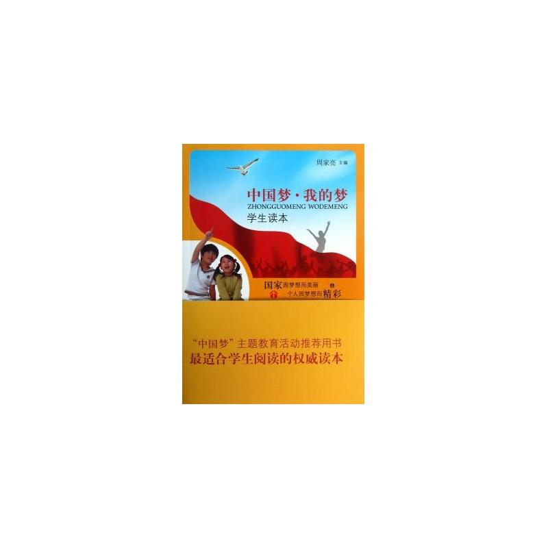 中国梦我的梦(学生读本) 周家亮