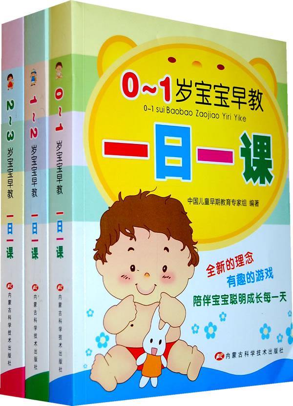 《0~3岁宝宝早教一日一课》电子书下载 - 电子书下载 - 电子书下载
