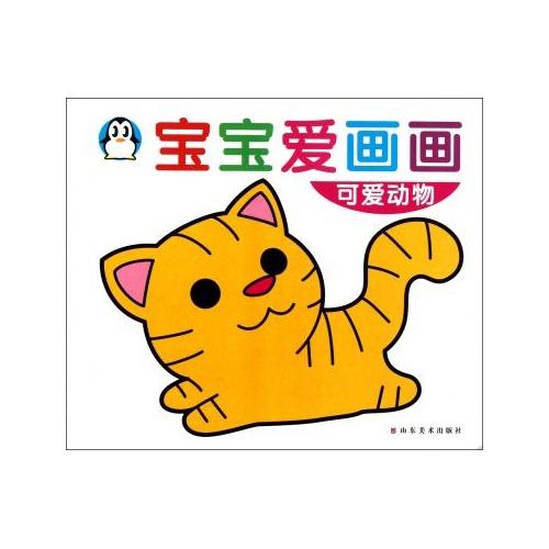 可爱动物/宝宝爱画画