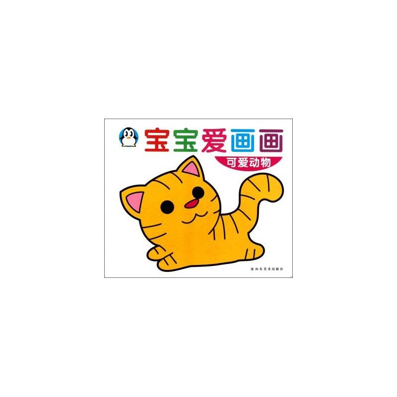 【可爱动物/宝宝爱画画图片】高清图