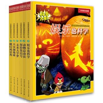 《科学大爆炸-中国国家地理博物百科丛书》192元(满200-100 低至100元)