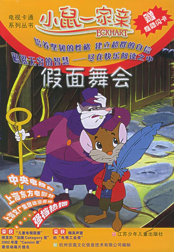假面舞会/小鼠一家亲/电视卡通系列丛书