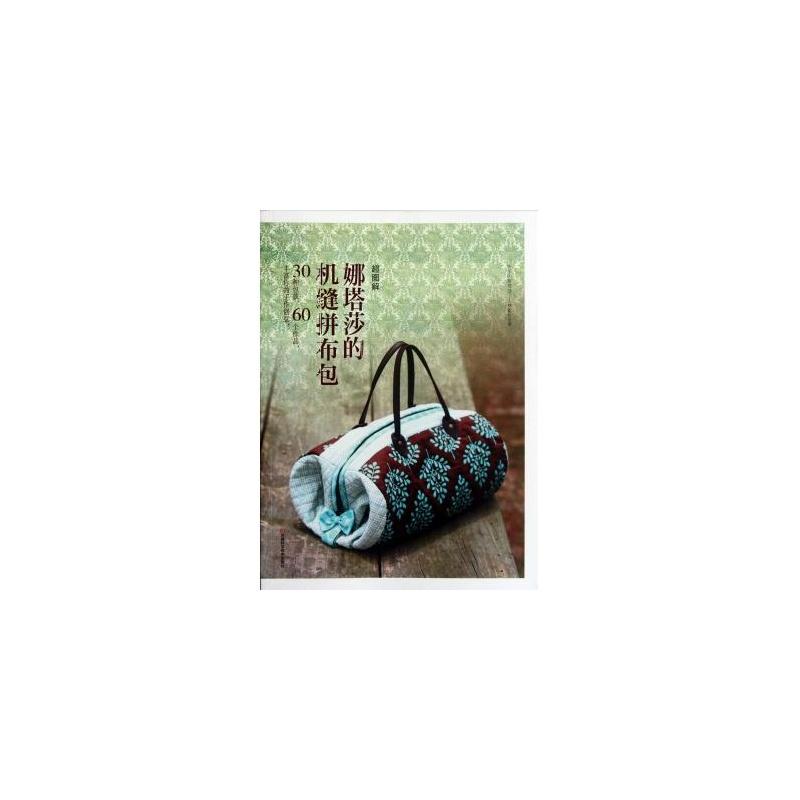 【娜塔莎的机缝拼布包(超图解)图片】高清图