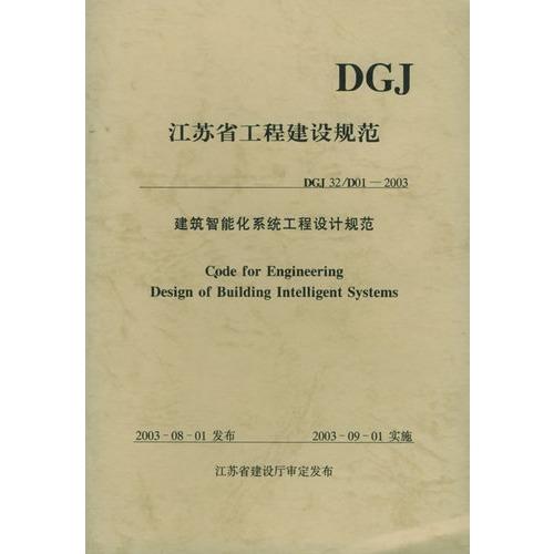 00 数量:-  江苏省工程建设规范建筑智能化系统工程设计规范(特价