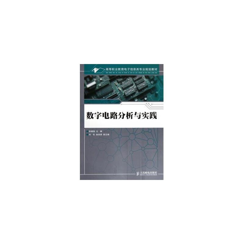 【数字电路分析与实践(高等职业教育电子信息类专业)