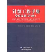 针织工程手册.染整分册(第2版)