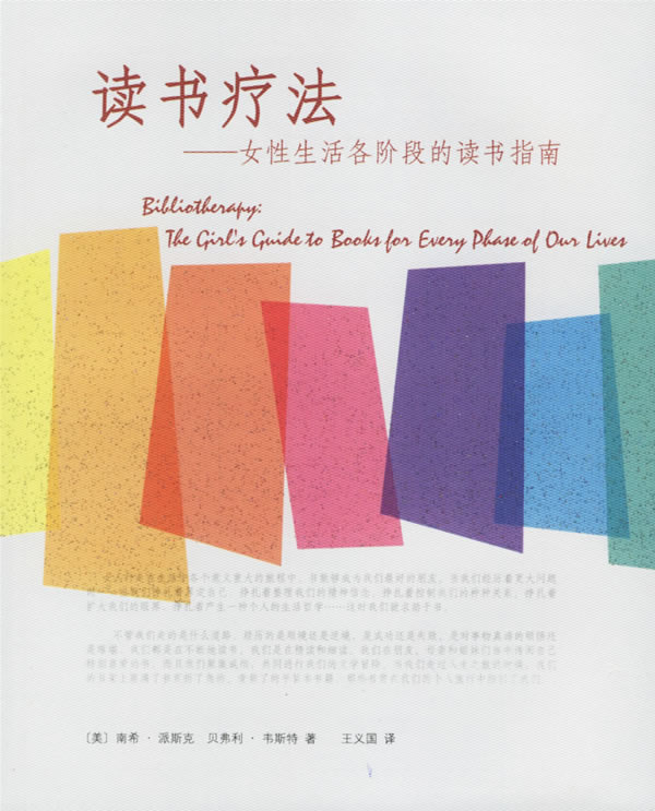 教科版五年级语文上册快乐读书屋