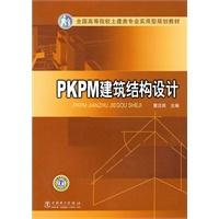 《全国高等院校土建类专业实用型规划教材PKPM建筑结构设计》封面