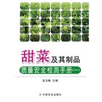甜菜及其制品质量安全检测手册(
