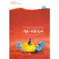 《懒人也能成功(一个懒惰的成功者,懂得用适度的勤奋获取最大的幸福)》封面