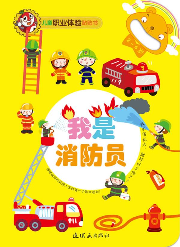 我的梦想消防员儿童画_我的梦想是消防员