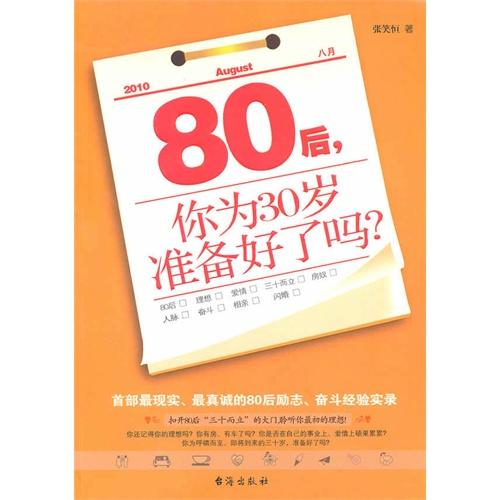 《80后,你为30岁准备好了吗?》