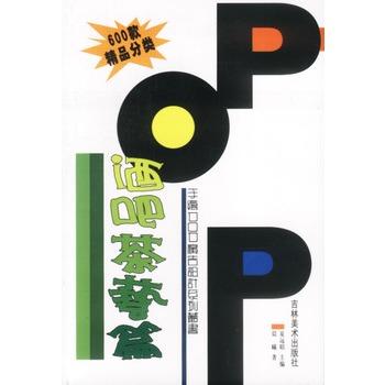 手绘pop广告设计系列丛书—酒吧茶艺篇