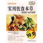 实用饮食本草:果蔬卷·家常菜版