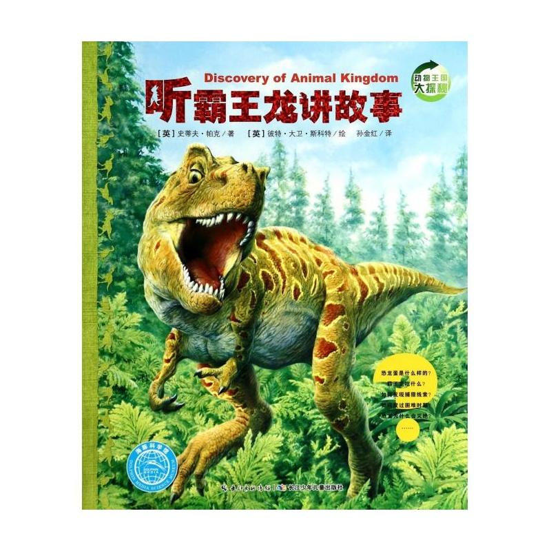 听霸王龙讲故事/动物王国大探秘