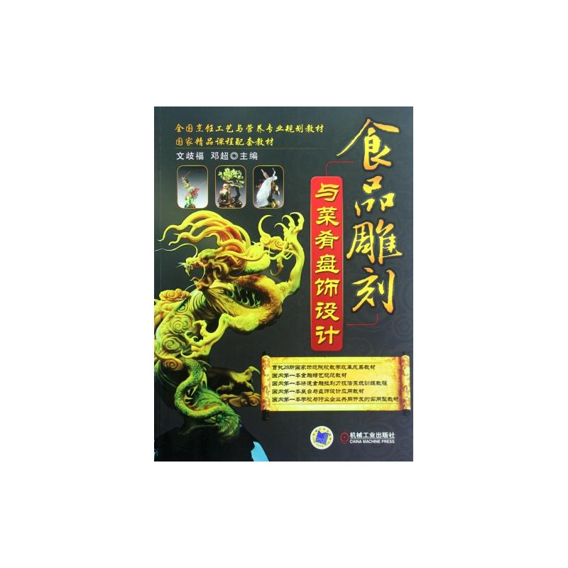 食品雕刻与菜肴盘饰设计 文歧福//邓超 正版书籍 生活时尚