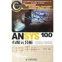 《ANSYS10.0有限元分析自学手册(含盘2张)》封面