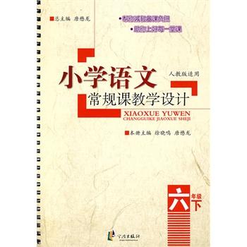 小学语文常规课教学设计:六年级下(人教版适用)