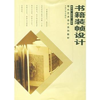 书籍装帧设计——现代艺术设计系列教材
