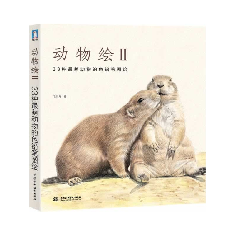 动物绘2 (最细致,最可爱的动物画技法书,让超萌的动物宝宝陪你 畅享