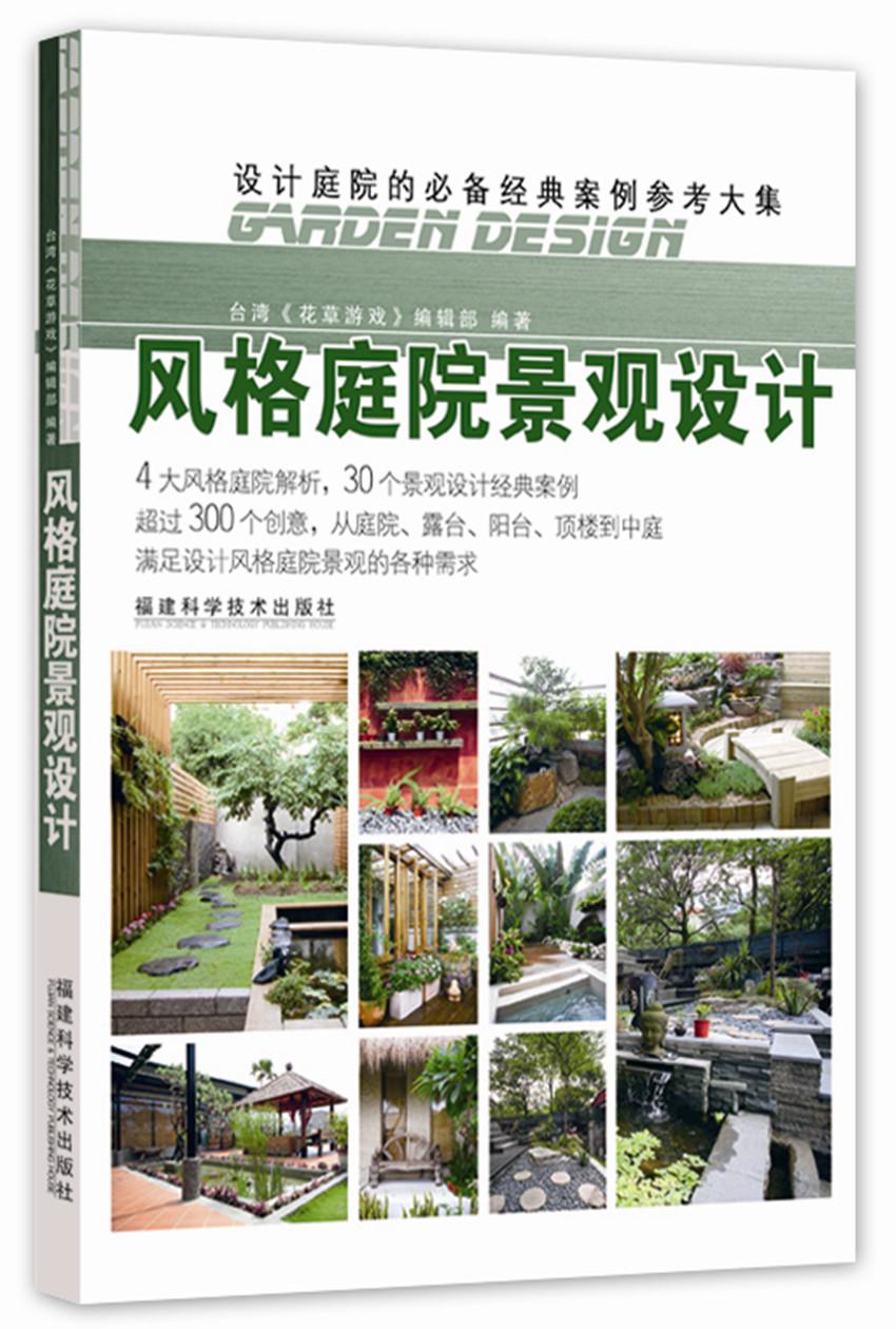 风格庭院景观设计/台湾花草游戏编辑部:图书:价格比较