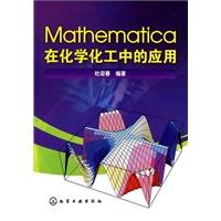 《Mathematica在化学化工中的应用》封面