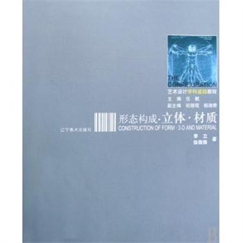 《形态构成(立体材质)/艺术设计学科基础教程