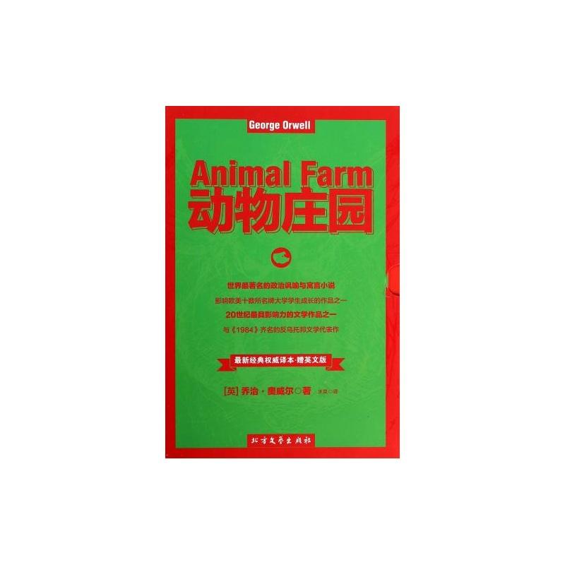 《动物庄园(赠英文版)/最新经典权威译本》