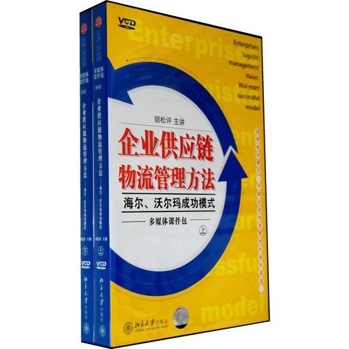 企业供应链物流管理方法:海尔,沃尔玛成功模式(上下)