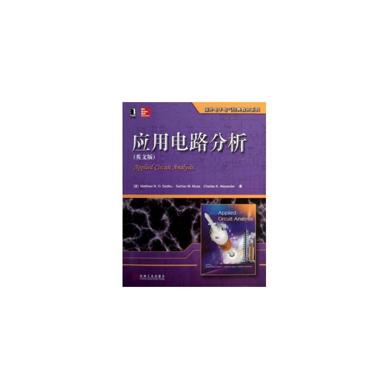 《应用电路分析(英文版)/国外电子电气经典教材系列