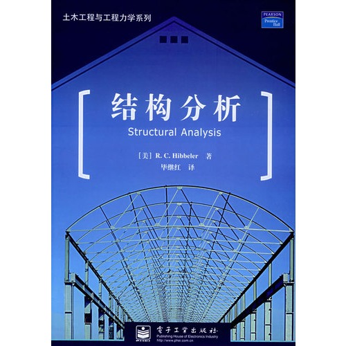 结构分析——土木工程与工程力学系列