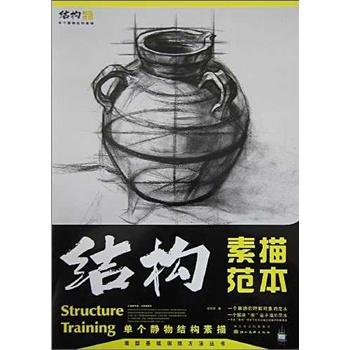 结构素描范本:单个静物结构素描(造型基础训练方法丛书)