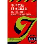 牛津英语同义词词典(英汉版)(新)(2012职称英语考试推荐词典,可带进考场,查询便捷)