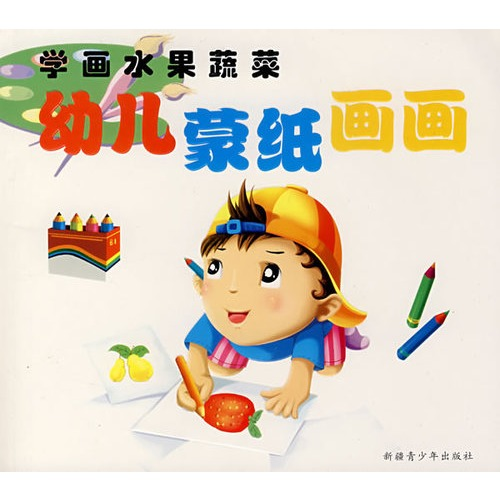 图书 童书 幼儿启蒙 美术/书法