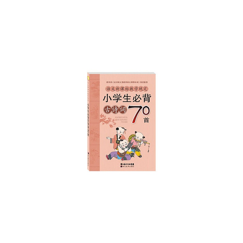 【小学生必背古诗词70首重温最美古诗词学府小小学东街图片