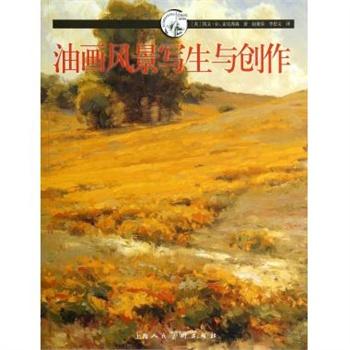 油画风景写生与创作/西方经典美术技法译丛 (美)凯文·d.