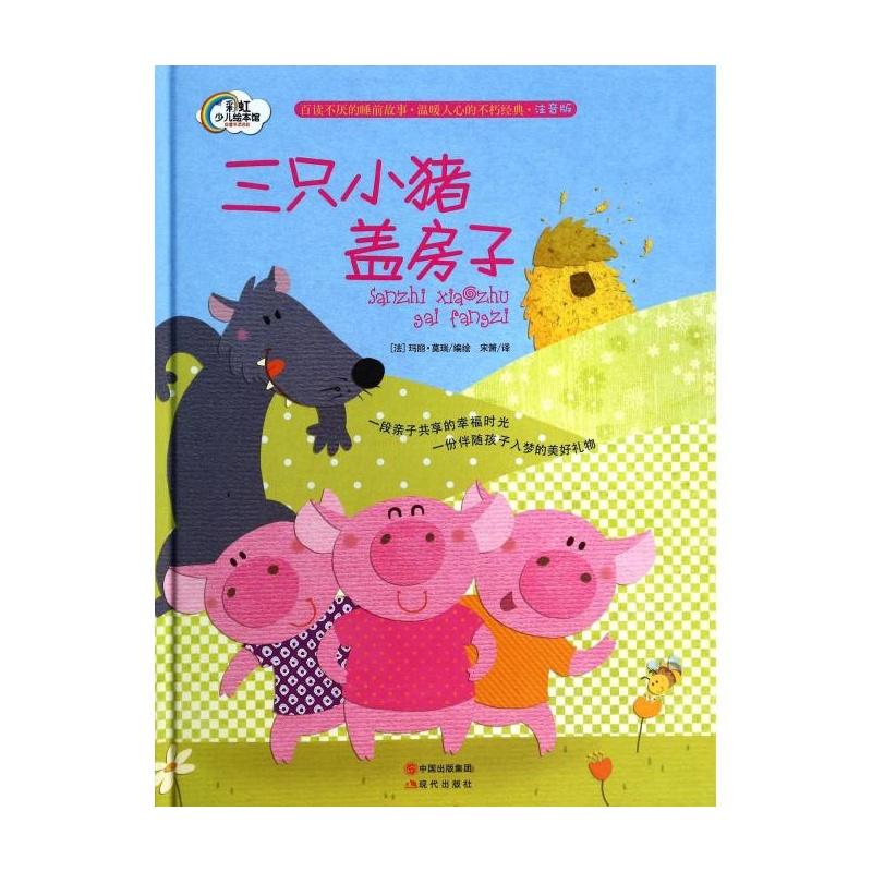 三只小豬蓋房子(注音版)(精)/彩虹少兒繪本館 (法)瑪麗·莫瑞 譯者:宋