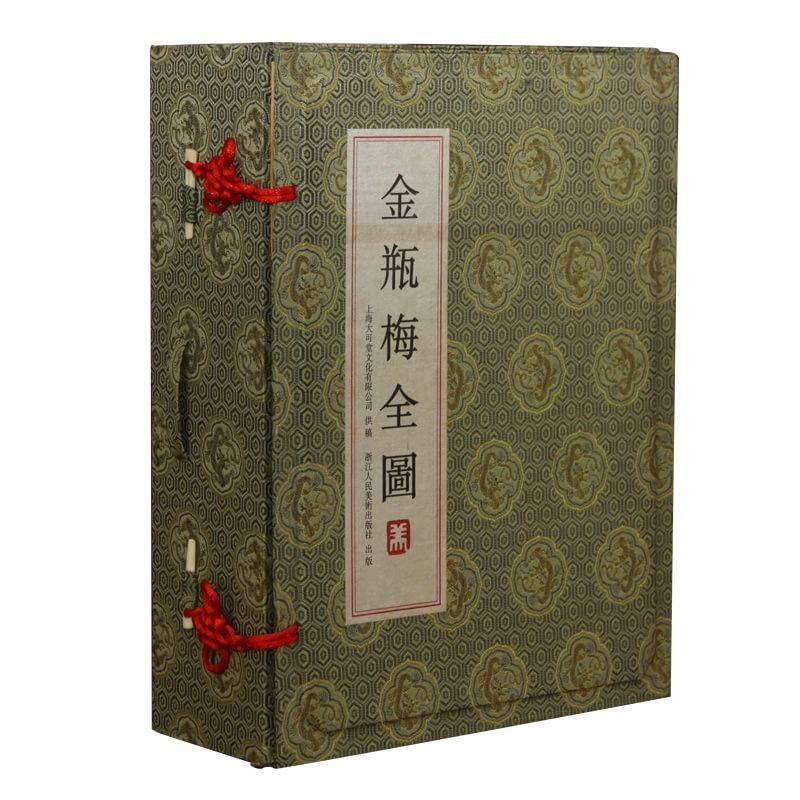 环画版金瓶梅 图解金瓶梅 中国古代艳情小说图