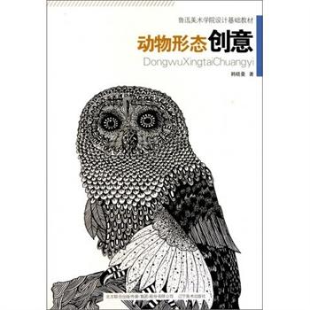 动物形态创意(鲁迅美术学院设计基础教材)