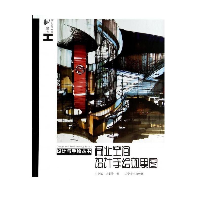 商业空间设计手绘效果图/设计与手绘丛书 王少斌//王雯静