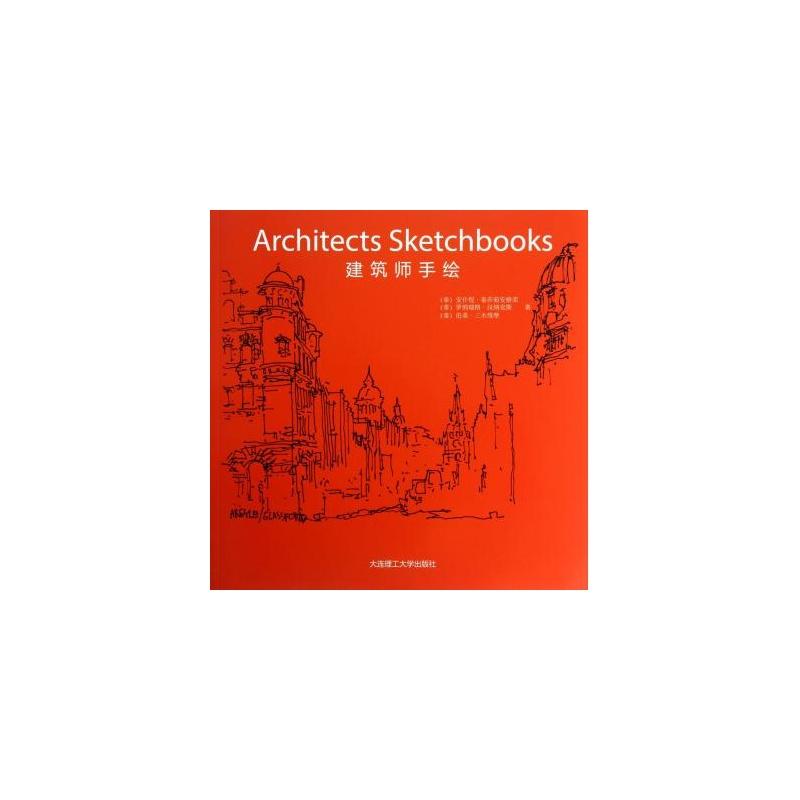 90 景观·建筑手绘表现应用手册-线稿  当当价 53.