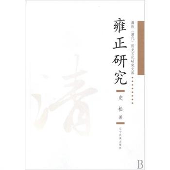 雍正研究/满族清代历史文化研究文库