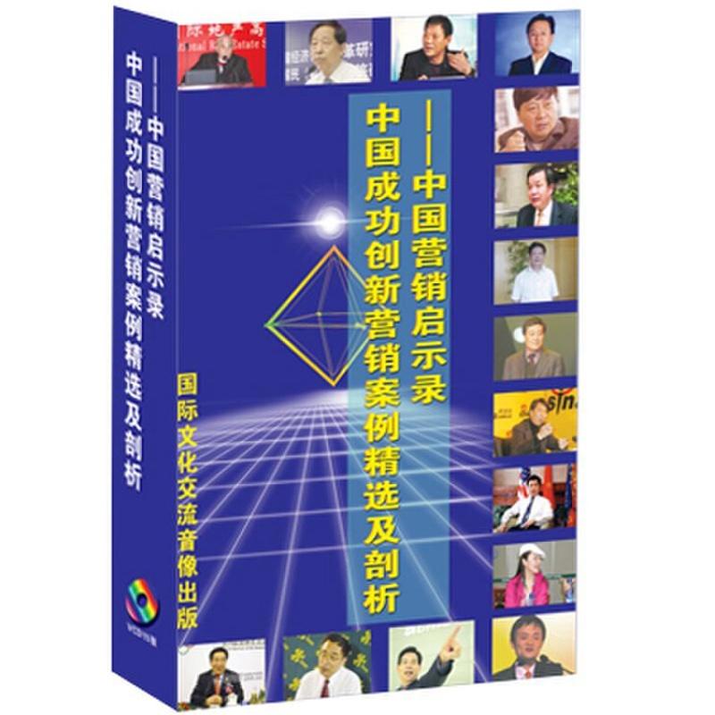 【创新营销案例精选及剖析 中国营销启示录20