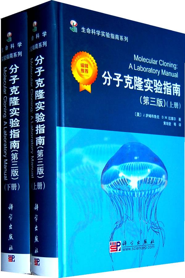 分子克隆实验指南:第三版(上下)(全二册)