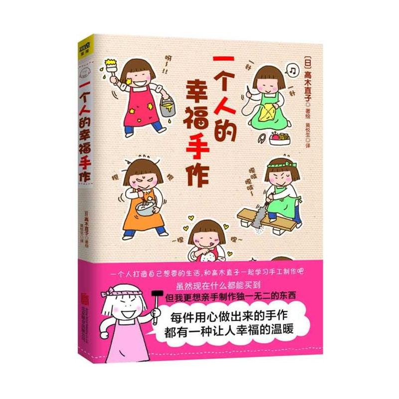 一个人的幸福手作(高木直子第一本手工书,讲述关于手作的平凡琐事,既